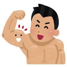 筋肉 筋トレ
